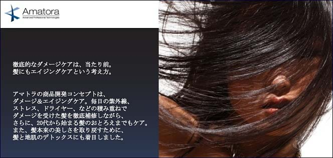 【アマトラ】ダメージケアは当たり前。髪にもエイジングケアという考え方。アマトラ