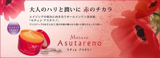 話題の美肌成分「アスタキサンチン」をたっぷり配合!大人の肌疲れを解消するオールインワンジェル美容液「フォードヘア化粧品 モチュレ アスタリノ」