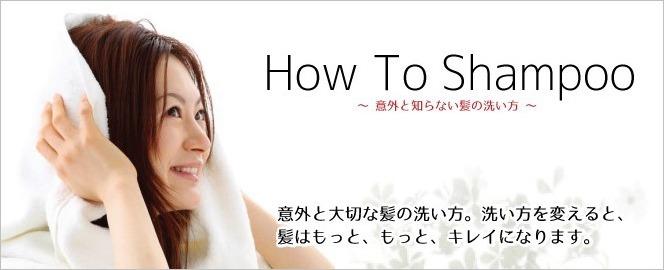 how to shampoo / 意外と知らない正しい髪の洗い方
